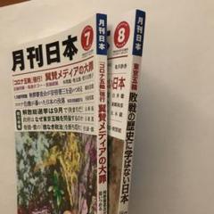 "Thumbnail of ""月刊日本 7月 ・8月 2021年  2冊セット"""