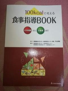"Thumbnail of ""100kcalで考える食事指導BOOK : メタボ対策から介護食まで"""