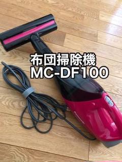 "Thumbnail of ""布団掃除機 Panasonic MC-DF100"""