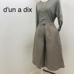 "Thumbnail of ""d'un a dix アナディス 夏用 リネンワイドパンツ 40"""
