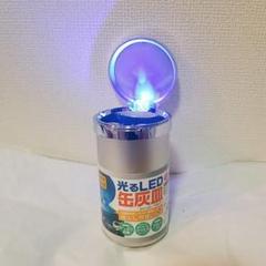 """Thumbnail of """"LEDで光る缶型灰皿"""""""