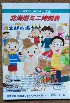 """Thumbnail of """"JR北海道 時刻表 2020年3月14日改正版"""""""