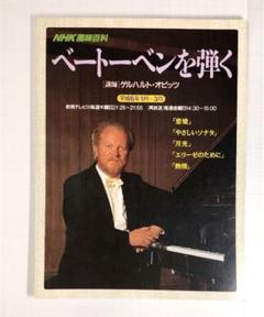 """Thumbnail of """"NHK ベートーベンを弾く ゲルハルト・オピッツ 楽譜  趣味百科"""""""