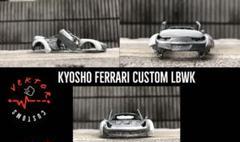 "Thumbnail of ""1/64 ミニカー 京商 フェラーリ 458 LBWK ワイドボデイ"""