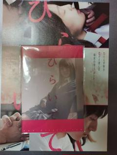 "Thumbnail of ""映画 ひらいて 前売り特典 ポストカード3種 未開封 ムビチケ無し"""