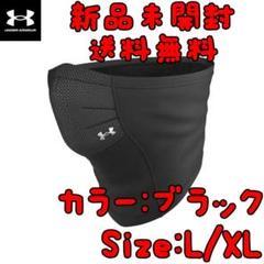 """Thumbnail of """"アンダーアーマー UA スポーツマスク ブラック L/XLサイズ"""""""