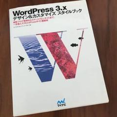 """Thumbnail of """"Word Press 3.x デザイン&カスタマイズ スタイルブック"""""""