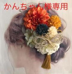 "Thumbnail of ""かんちゃん様専用★ ×2 愛らしい髪かざり"""