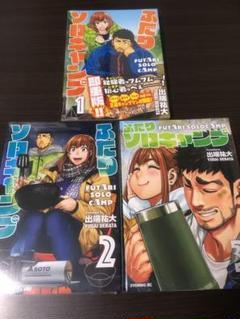 "Thumbnail of ""ふたりソロキャンプ  1~3巻"""