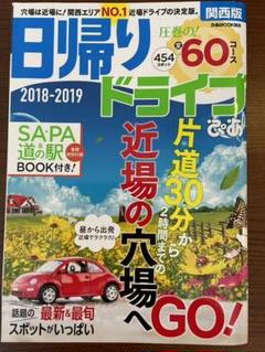"Thumbnail of ""日帰りドライブぴあ関西版 2018-2019"""