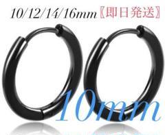 "Thumbnail of ""【10mm】フープ リング ピアス ステンレス メンズ レディース ブラック"""