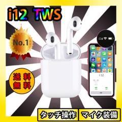 "Thumbnail of ""I12 イヤフォン iPhone アンドロイド イヤホン おしゃれ"""
