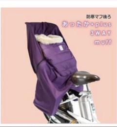 "Thumbnail of ""自転車カバー、防寒、子供、キッズ、後ろ、チャイルドシートカバー、"""