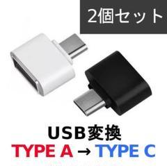 "Thumbnail of ""USB TYPE A → TYPE C 変換 アダプター 白黒 2個"""