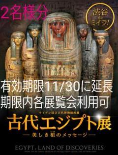 "Thumbnail of ""2枚 ライデン博物館所蔵 古代エジプト展 Bunkamura/五島美術館招待券㉙"""
