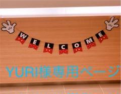 "Thumbnail of ""YURI様専用"""