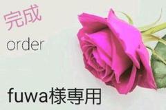 "Thumbnail of ""【fuwa様専用】ハンドメイドイヤリングオーダー頁"""