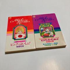 """Thumbnail of """"【2冊セット】マイラブコミックス惣領冬美 ピンクでよいしょ!ピンクでわっしょい!"""""""
