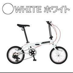 "Thumbnail of ""折りたたみ 自転車 16インチ アルミ 軽量 シマノ 6段変速  ホワイト"""