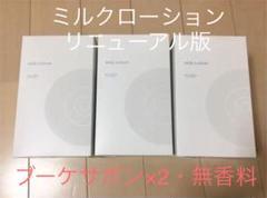 "Thumbnail of ""新品・未使用品 ミュゼミルクローション 3本セット"""