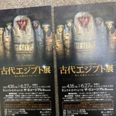 "Thumbnail of ""古代エジプト展 2枚 入場券"""