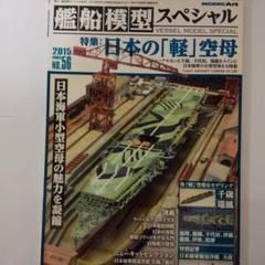 "Thumbnail of ""艦船模型スペシャルNo.56"""