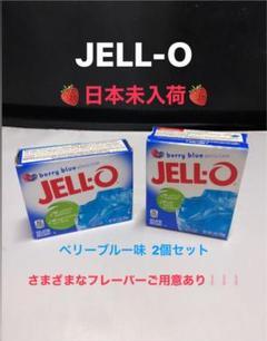 """Thumbnail of """"他種類あり! JELL-O ゼリーの素 ベリーブルー 2箱セット ジェロー"""""""