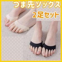 """Thumbnail of """"ブラック&ベージュ 2足 つま先5本指ソックス クッション付き 靴下 レディース"""""""