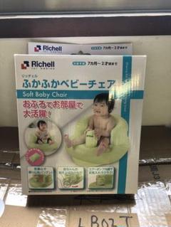 """Thumbnail of """"リッチェル バスチェア ふかふかベビーチェア"""""""