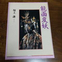 "Thumbnail of ""能面変妖  堀上謙"""