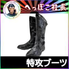 """Thumbnail of """"特攻ブーツ 斜め カット 27.5cm ブラック迷彩/カモフラ"""""""