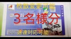 "Thumbnail of ""【オマケ4枚付】常磐興産 株主優待券 スパリゾートハワイアンズ 入場券3枚など"""