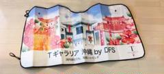 """Thumbnail of """"車 日除け サンシェード 沖縄DFS限定"""""""