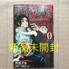 "Thumbnail of ""呪術廻戦 0 東京都立呪術高等専門学校"""