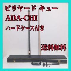"Thumbnail of ""【送料無料 匿名配送】ビリヤード キュー ADA-CHI ケース付き"""