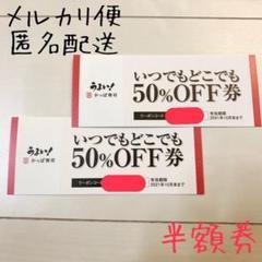 "Thumbnail of ""【限定出品‼️】かっぱ寿司 50%OFF券 半額券 1枚"""