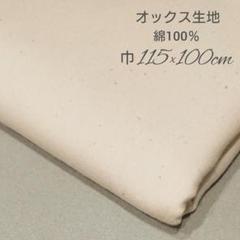 "Thumbnail of ""1m* キナリ 生成り 無地 コットン オックス 生地 ハンドメイド 入園 入学"""