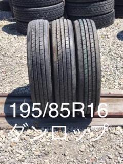 "Thumbnail of ""A243  ダンロップ 195/85R16  新古3本セット"""