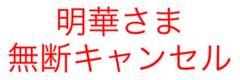 """Thumbnail of """"!!!明華さま専用!!!"""""""