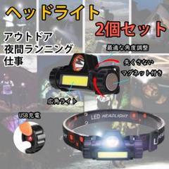 "Thumbnail of ""頭用ヘッドライト LEDライト 深夜 夜釣り ハイキング 二個"""