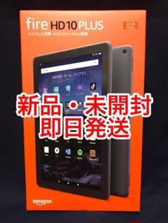 "Thumbnail of ""新品 Fire HD 10 Plus 32GBタブレット 10.1インチ HD"""