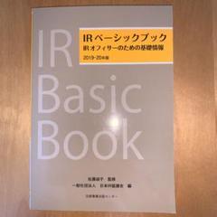 "Thumbnail of ""IRベーシックブック 2019―20年版 IRオフィサーのための基礎情報"""