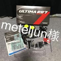 "Thumbnail of ""京商 1/10 アルティマRB7  2WD"""