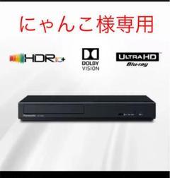 "Thumbnail of ""Panasonic ブルーレイプレーヤー DP-UB45-K 2020年製"""