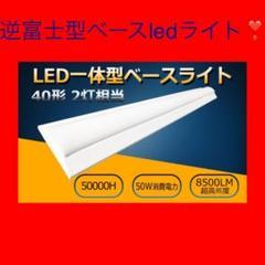 """Thumbnail of """"【取付簡単❣️一体型ledベースライト】⭐️40w型 高効率で省エネ⭐️"""""""