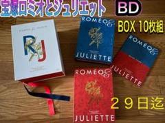 "Thumbnail of ""『ロミオとジュリエット』Special Blu-ray BOX【初回生産限定】"""