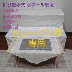 "Thumbnail of ""折り畳み 二段 祭壇 セット ダンボール 木製 折りたたみ 法事・お盆・法要"""