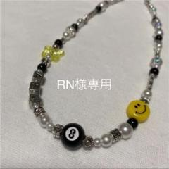 "Thumbnail of ""RN様専用"""