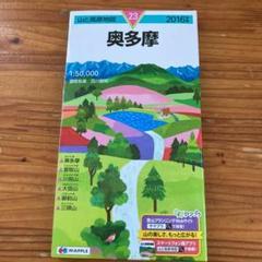 "Thumbnail of ""山と高原地図 23 奥多摩"""