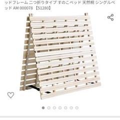 """Thumbnail of """"すのこ、マットレス 板橋"""""""